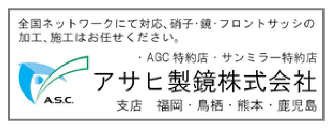 アサヒ製鏡株式会社